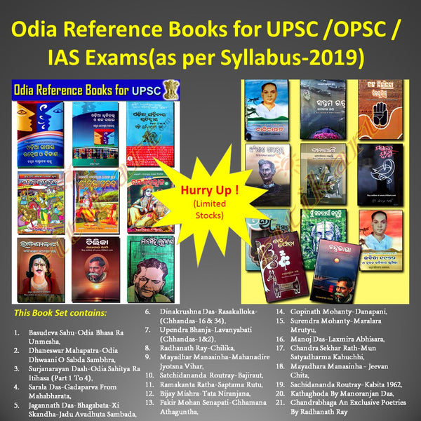 Odia Reference Books for UPSC/Any Civil Service Exams