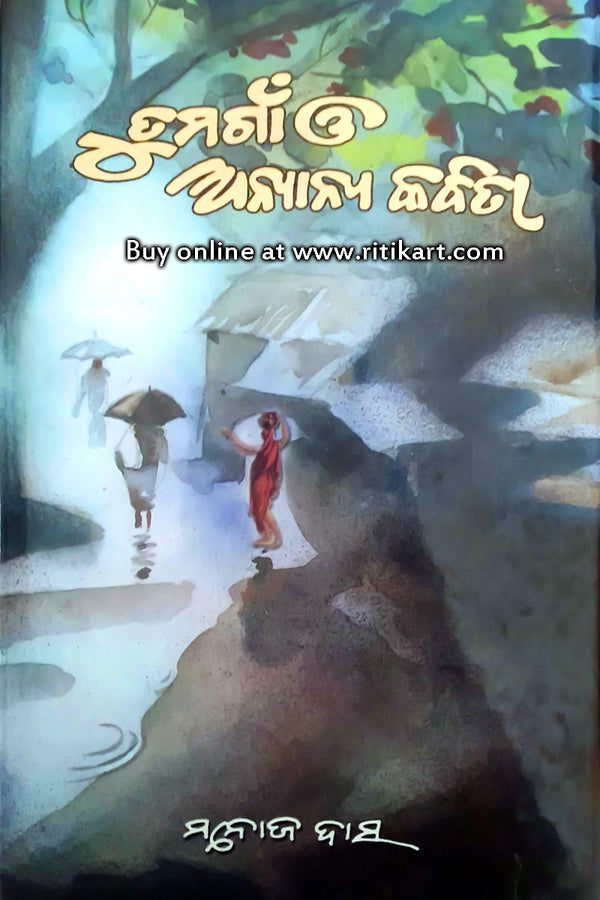 Odia Poetry Book Tuma Gaan O Anyanya Kavita By Manoj Das