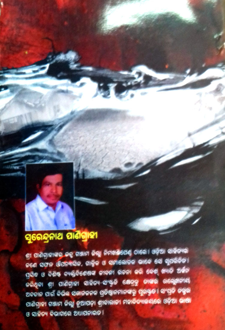 Odia Novel Kokua By Surendra Nath Panigrahi-back cover
