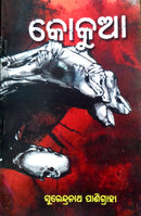 Odia Novel Kokua By Surendra Nath Panigrahi-cover