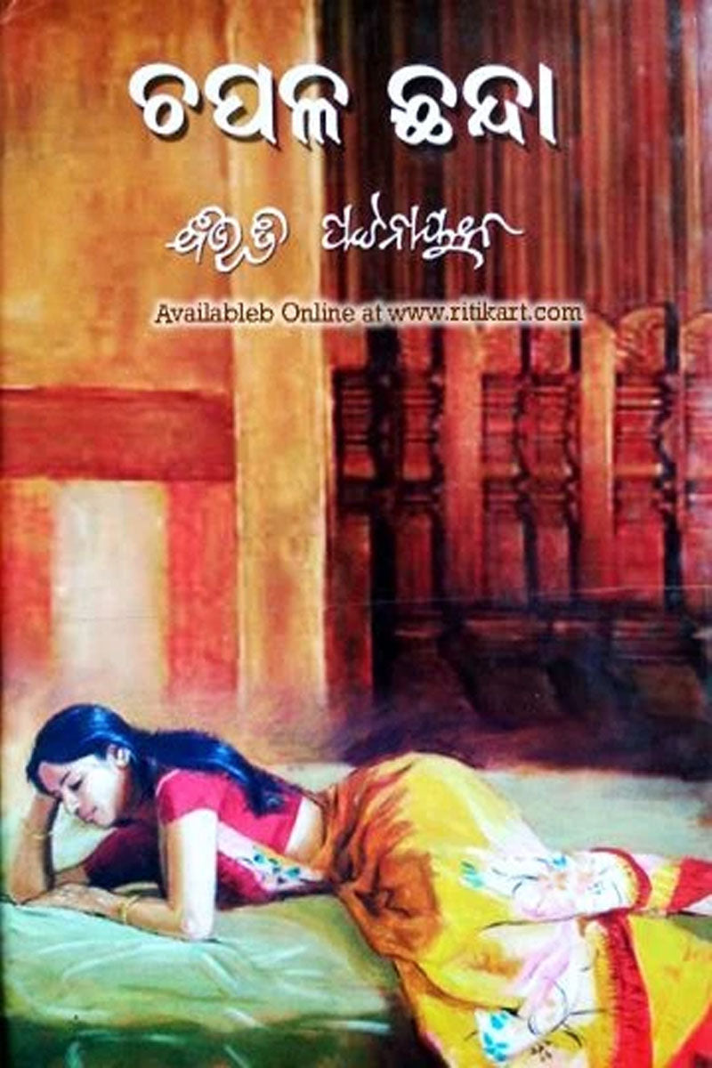 Odia Novel Chapala Chhanda by Shri Bibhuti Pattanaik