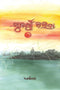 Odia Novel Subarna Chilika by Dharmananda