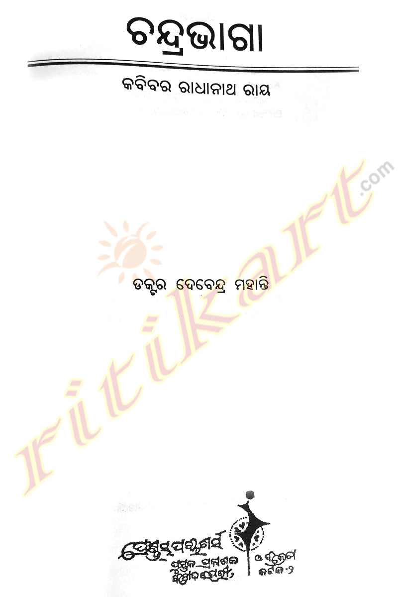 Chandrabhaga an exclussive Poetries by Radhanath Ray-p3