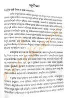 Chandrabhaga an exclussive Poetries by Radhanath Ray