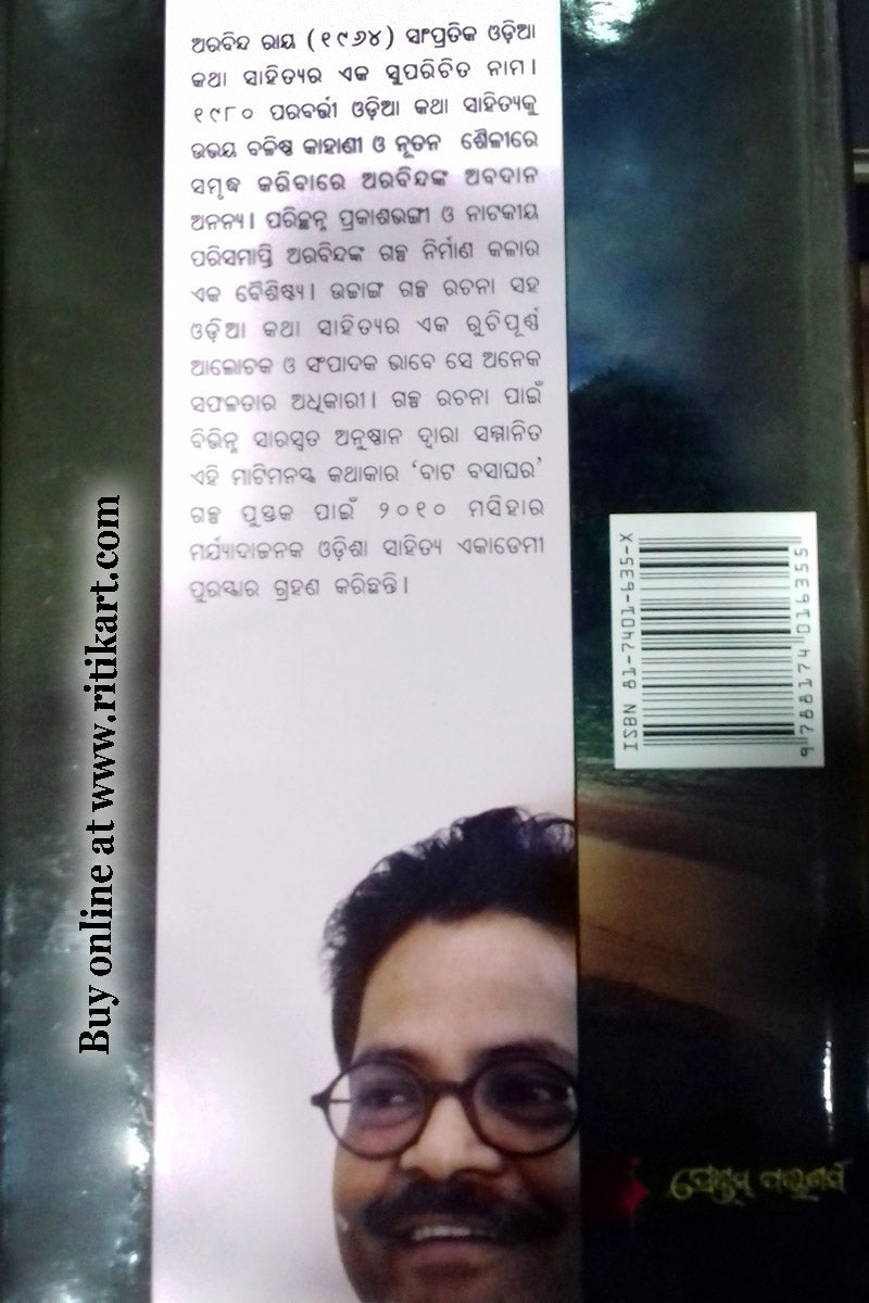 Aurobinda Ray Bata Basaghara Odia Short Story Book-back cover