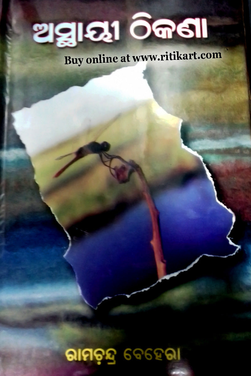 Asthaee Thikana Odia Short Story Book By Rama Chandra Behera