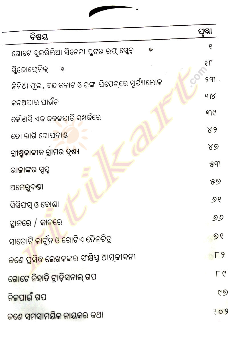 Galpa Samagra By Hrusikesh Panda Part 1-p2
