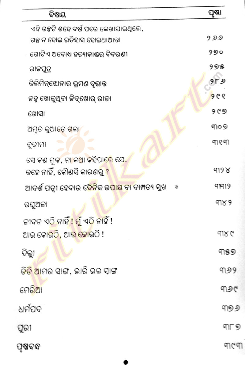 Galpa Samagra By Hrusikesh Panda Part 1-p3