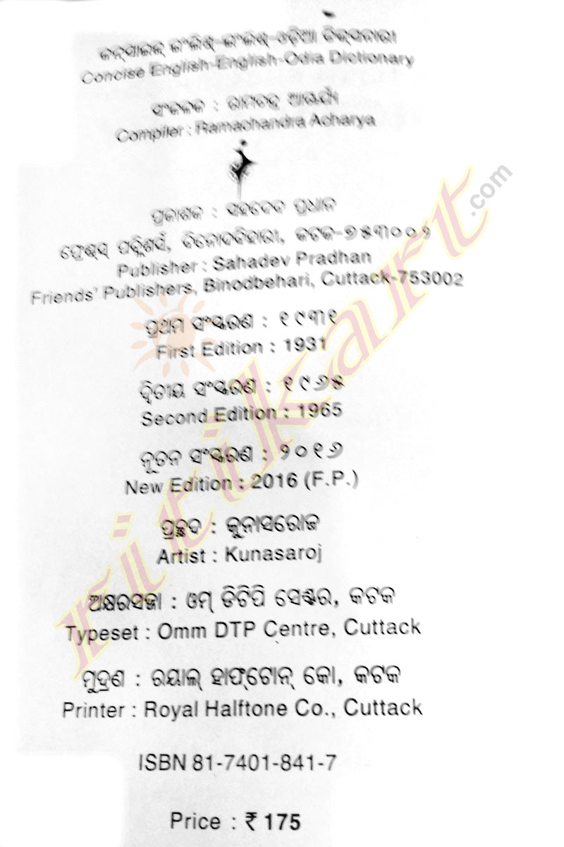 Concise English-English Odia Dictionary-p3