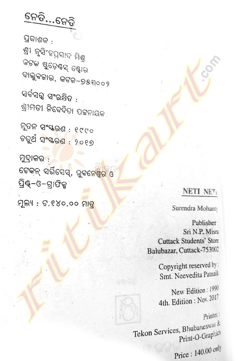Odia Novel Neti Neti by Surendra Mohanty