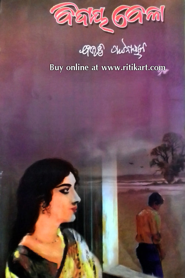 Bidaya Bela Odia Novel By Bibhuti Pattnaik