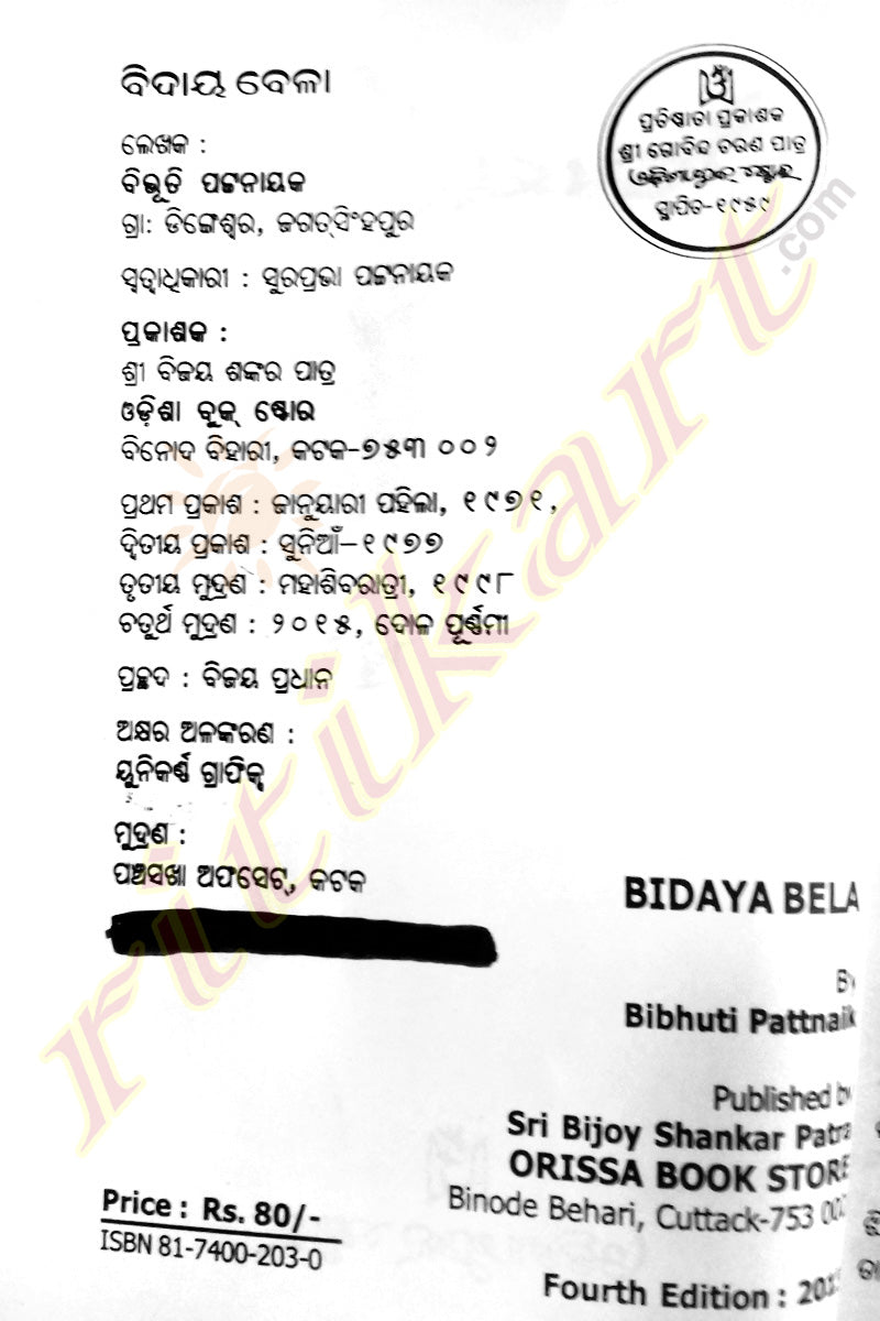 Bidaya Bela Odia Novel By Bibhuti Pattnaik-p2