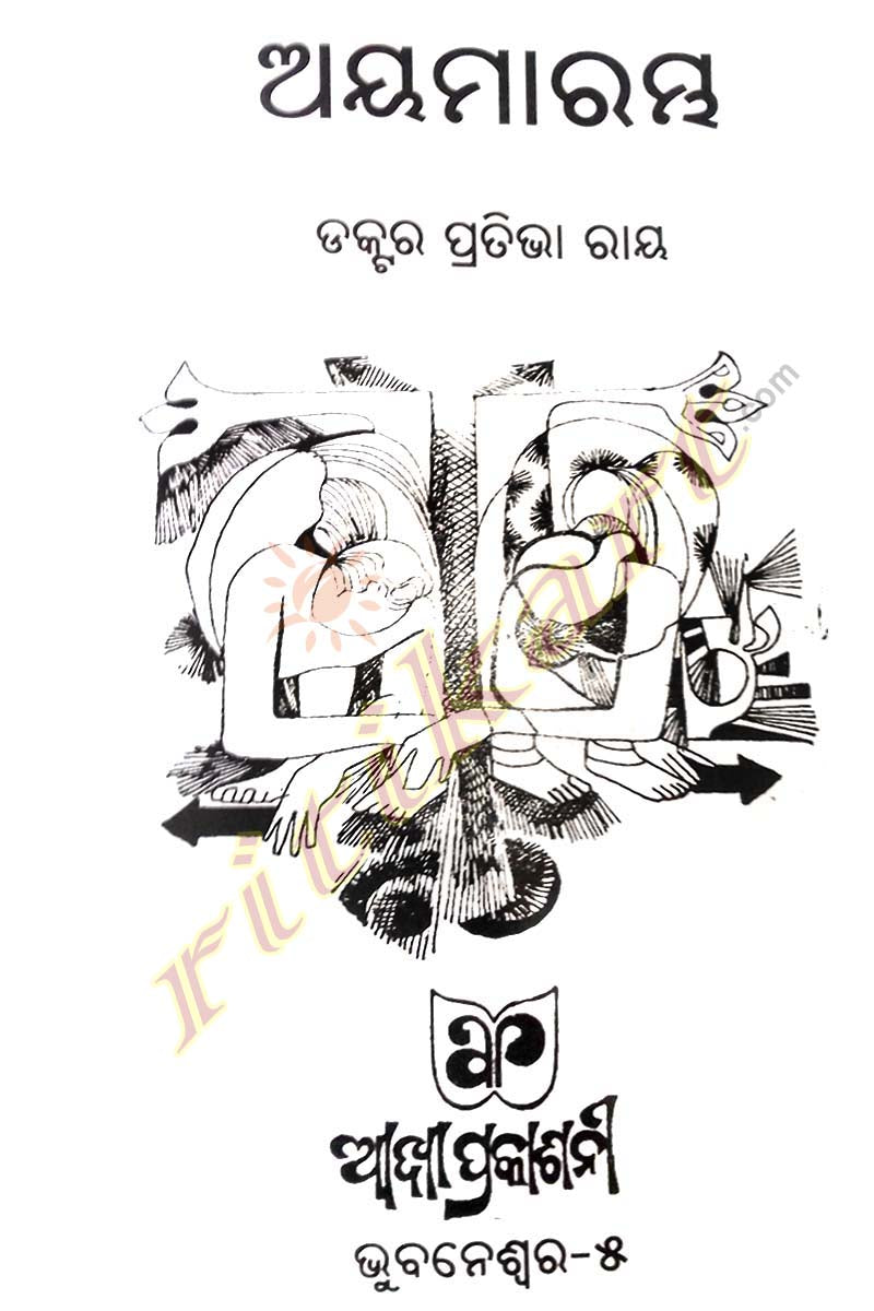 Odia Novel Ayamarambha written by Pratibha Ray pic-3