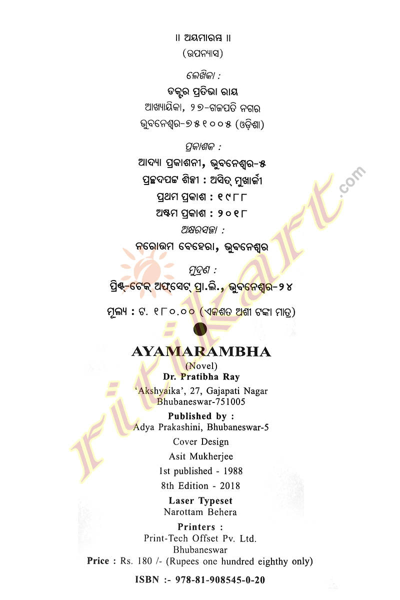 Odia Novel Ayamarambha written by Pratibha Ray pic-2