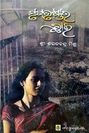 Odia Novel Mrugatrushnara Chai By Sarat chandra Mishra