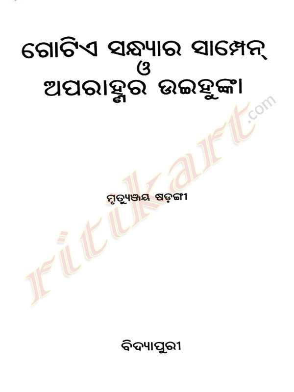 Odia Short Stories book Gotie Sandhyara Champagne by Mrutyunjay Sarangi-p4