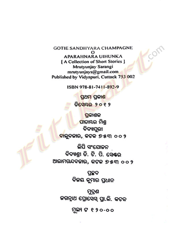 Odia Short Stories book Gotie Sandhyara Champagne by Mrutyunjay Sarangi-p3
