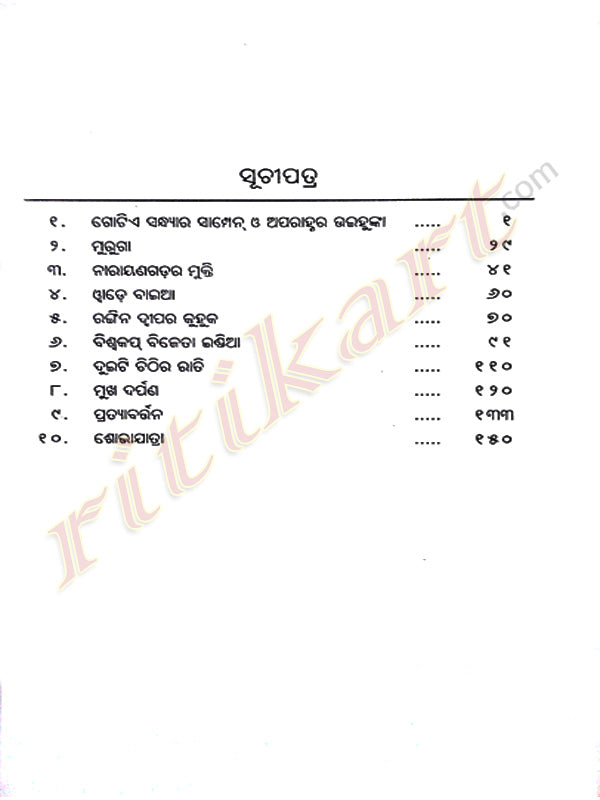 Odia Short Stories book Gotie Sandhyara Champagne by Mrutyunjay Sarangi-p2
