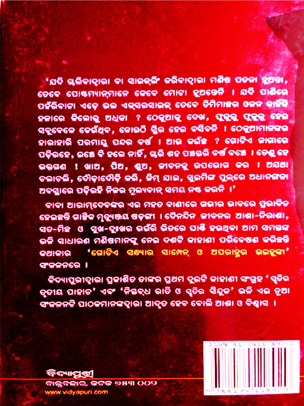 Odia Short Stories book Gotie Sandhyara Champagne by Mrutyunjay Sarangi-p5