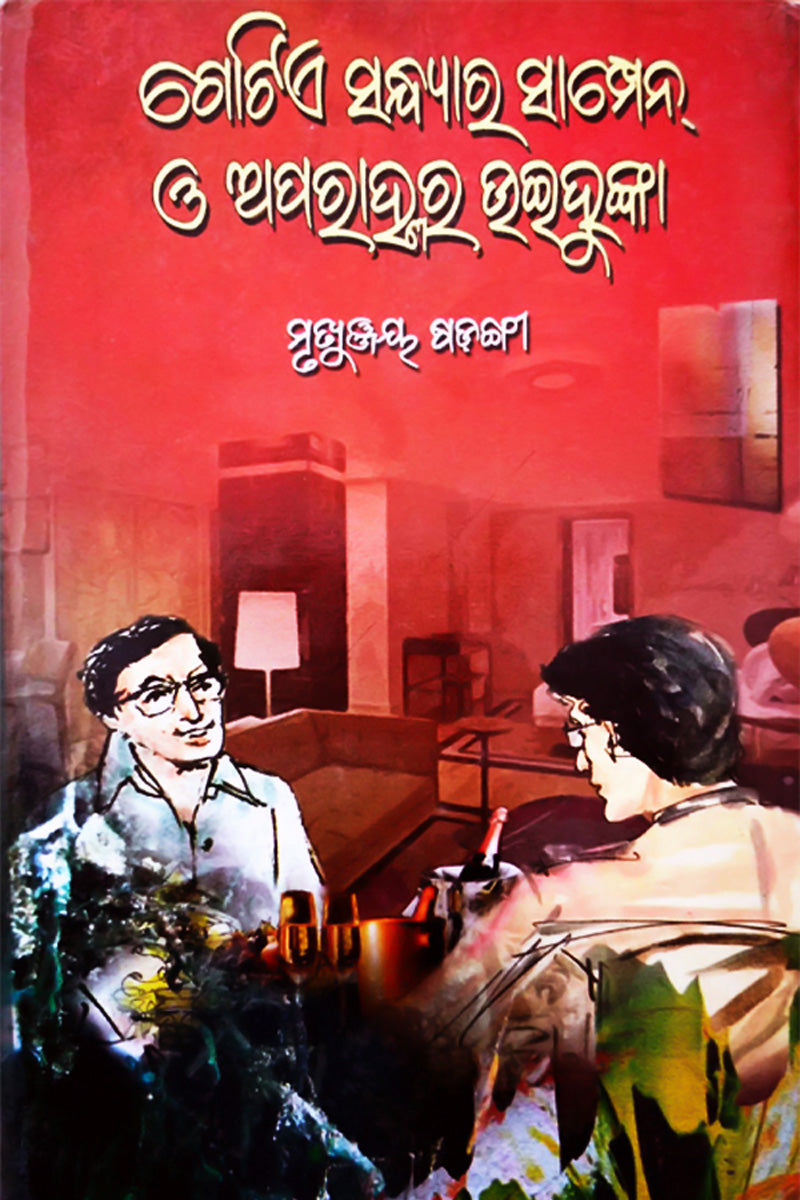 Odia Short Stories book Gotie Sandhyara Champagne by Mrutyunjay Sarangi