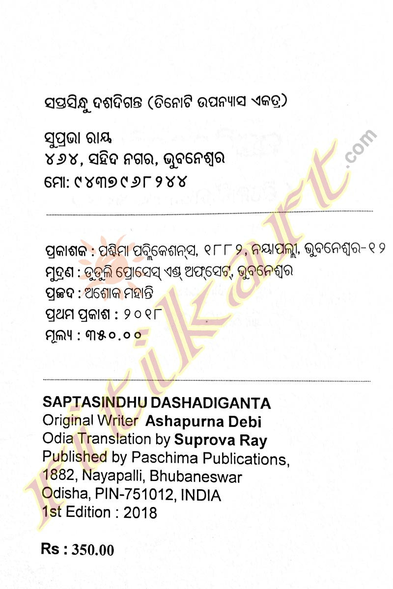 Saptasindhu Dashadiganta by Suprova Ray pic-2