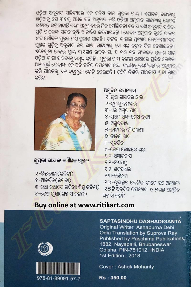 Saptasindhu Dashadiganta by Suprova Ray