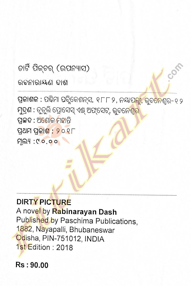 Dirty Picture by Rabinarayan Dash
