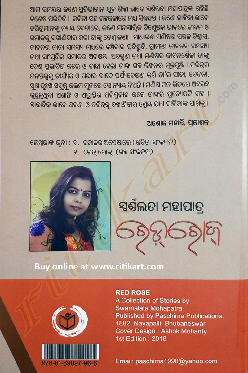 Red Rose by Swarnalata Mohapatra