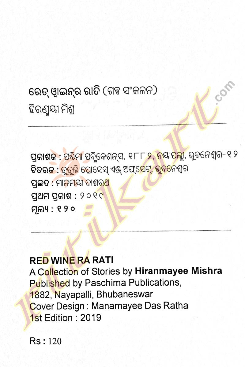 Red Wine Ra Rati by Hiranmayee Mishra pic-2