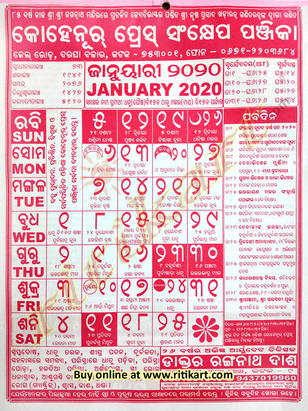 Kohinoor Press Odia calendar 2020 PIc-1