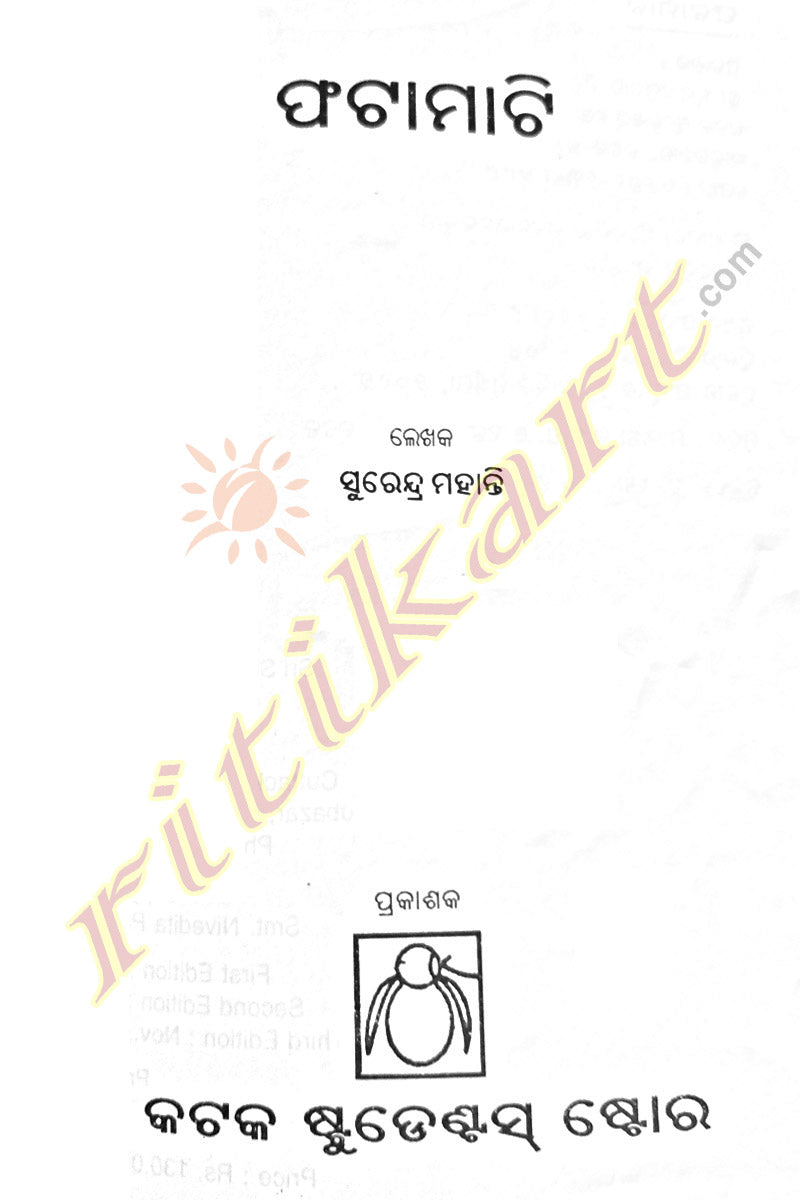 Phatamati Odia Novel By Surendra Mohanty-p2