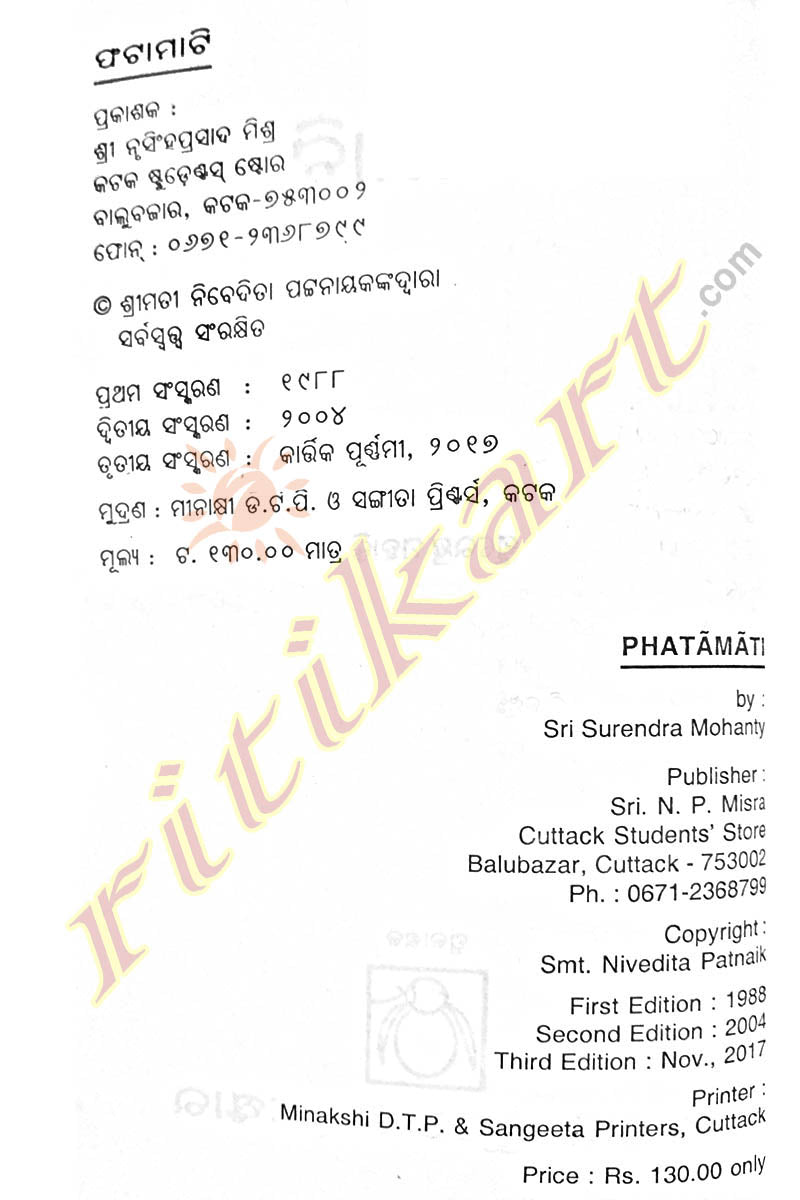 Phatamati Odia Novel By Surendra Mohanty-p3