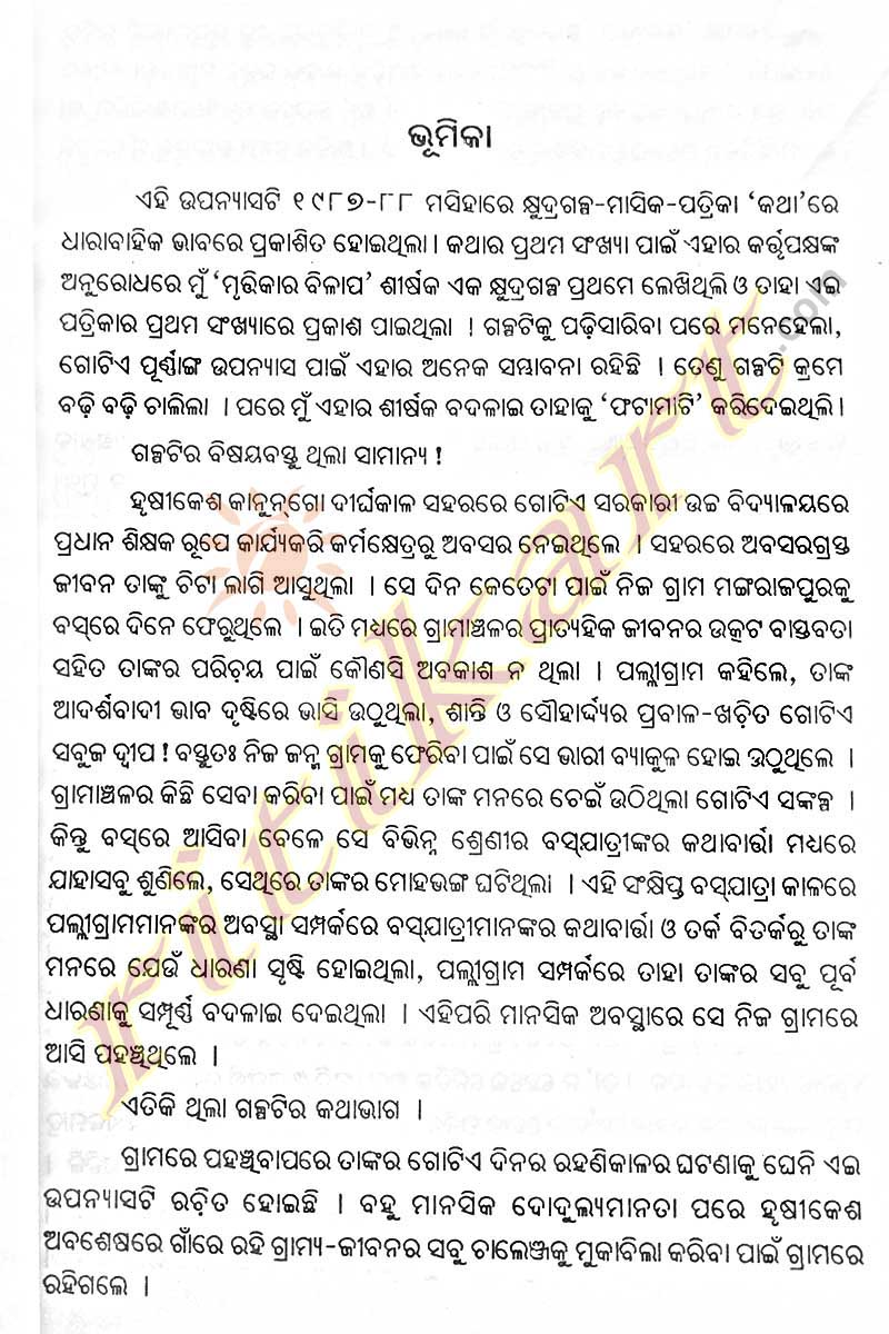 Phatamati Odia Novel By Surendra Mohanty-p4