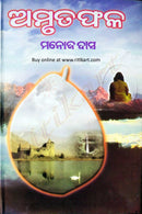 Odia Novel Amruta By Manoj Das