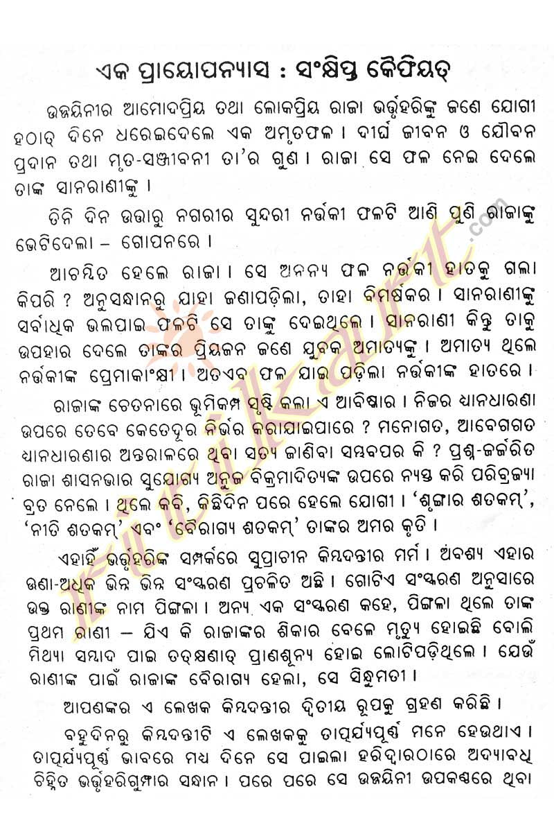 Odia Novel Amruta By Manoj Das-p3