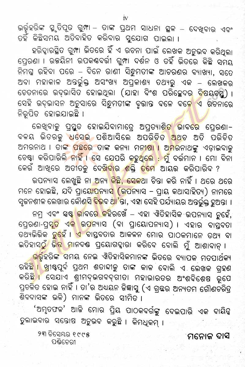 Odia Novel Amruta By Manoj Das-p4