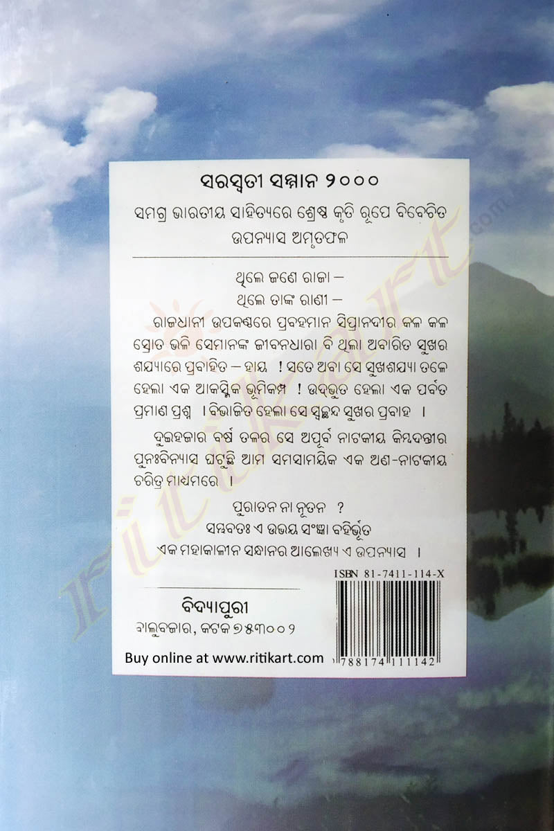 Odia Novel Amruta By Manoj Das-back cover