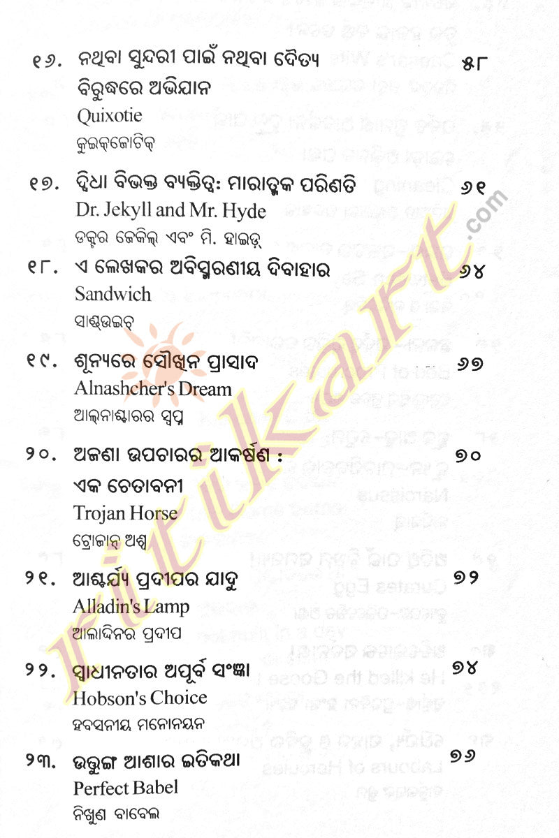 Ardhasatak Bichitra Kahani story Book By Manoj Das