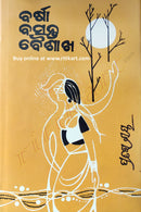 Barsa Basanta Baishakha Odia Novel by  Pratibha Ray