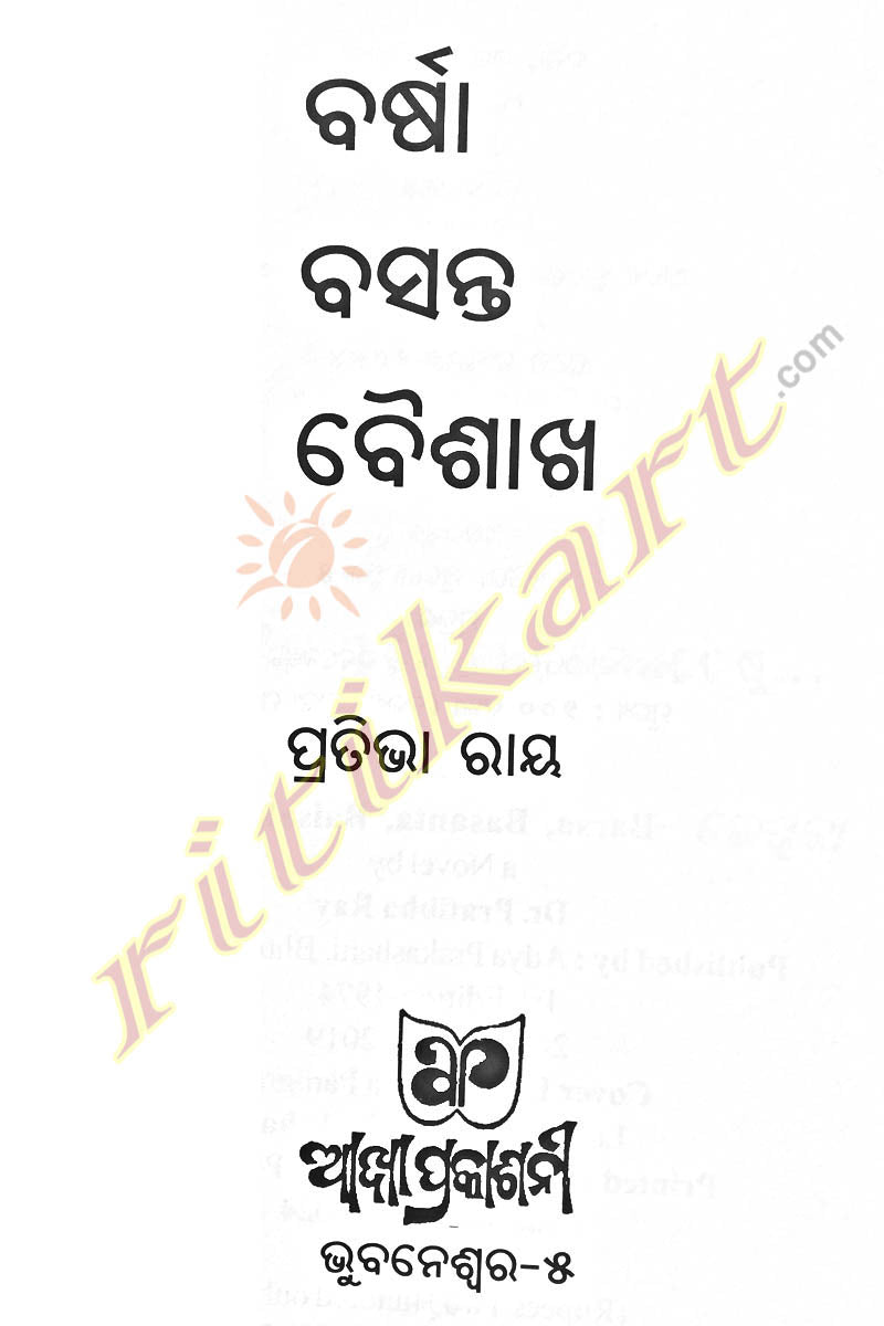 Barsa Basanta Baishakha Odia Novel by  Pratibha Ray-p4