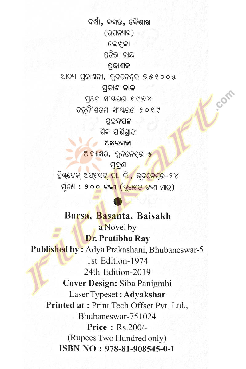 Barsa Basanta Baishakha Odia Novel by  Pratibha Ray-p3