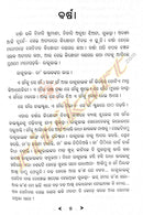 Barsa Basanta Baishakha Odia Novel by  Pratibha Ray-p2