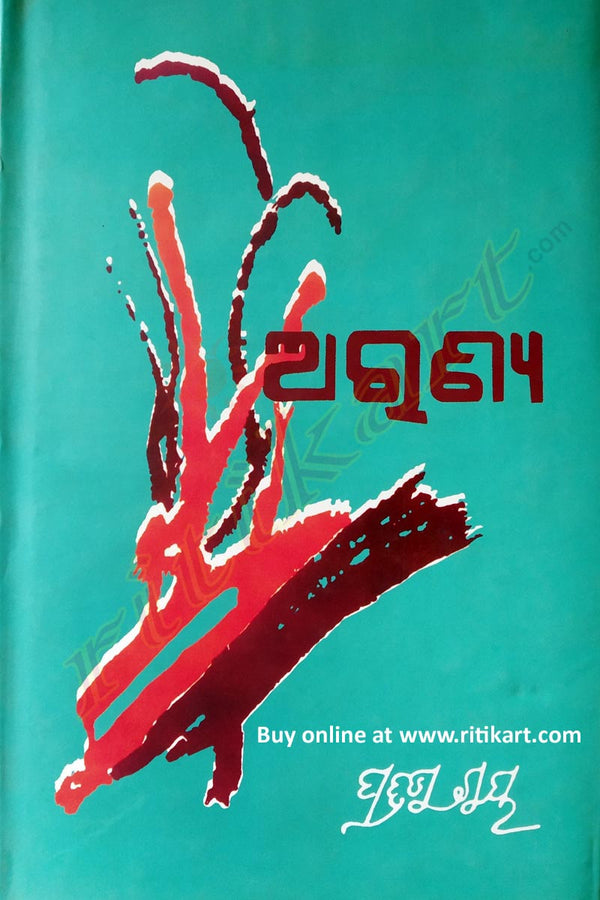 Aranya Oriya Novel written by Pratibha Ray