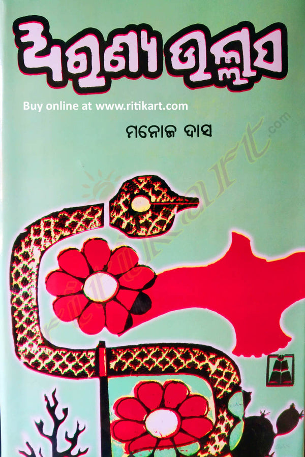 Aranya - Ullasa Odia Short Story Book By Manoj Das