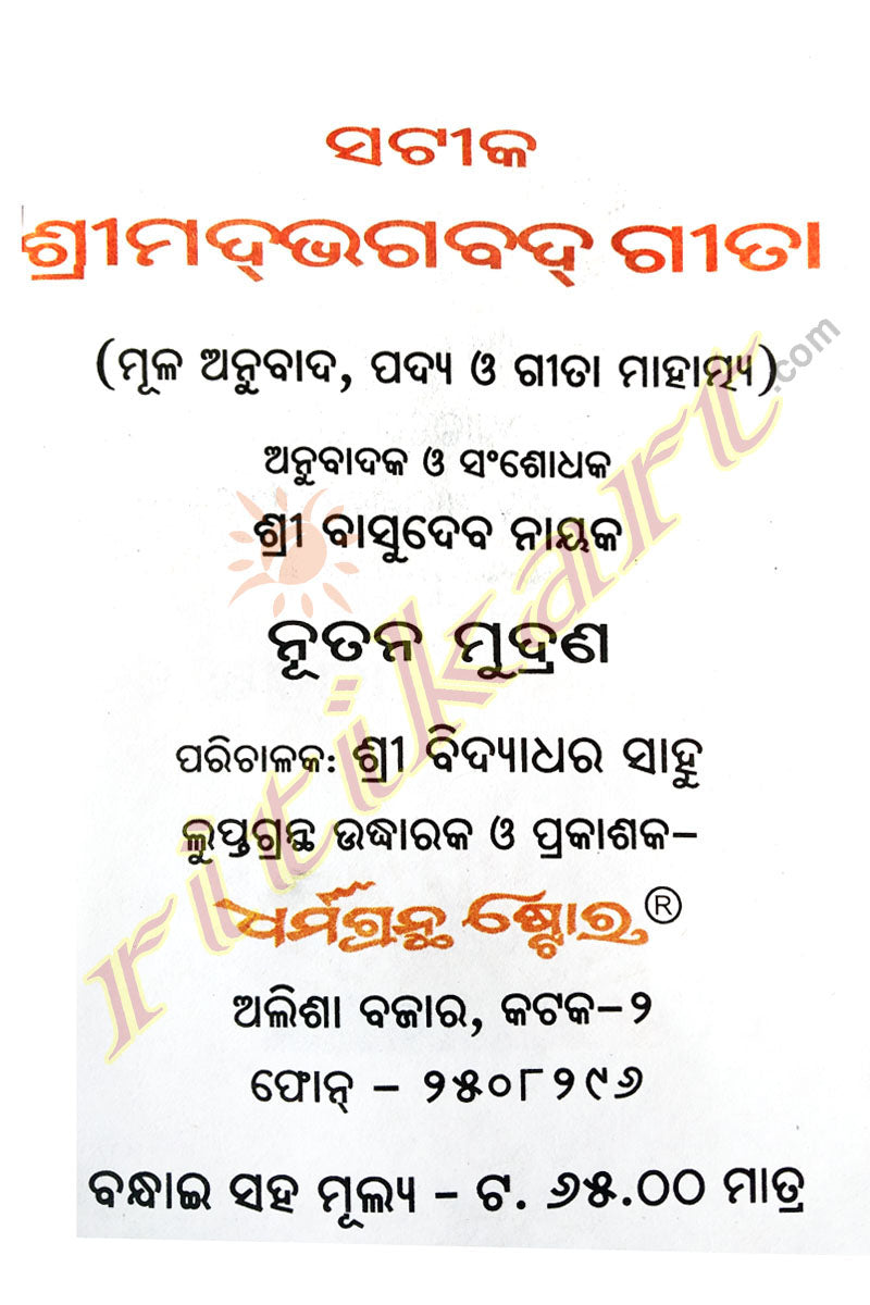 Shrimad Bhagavad Gita (Pocket Size) in Odia-pc2