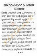 Shrimad Bhagavad Gita (Pocket Size) in Odia-pc3
