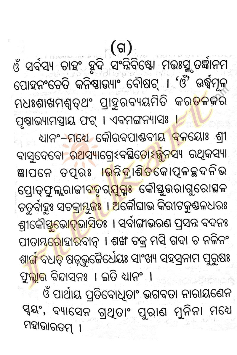 Shrimad Bhagavad Gita (Pocket Size) in Odia-pc5