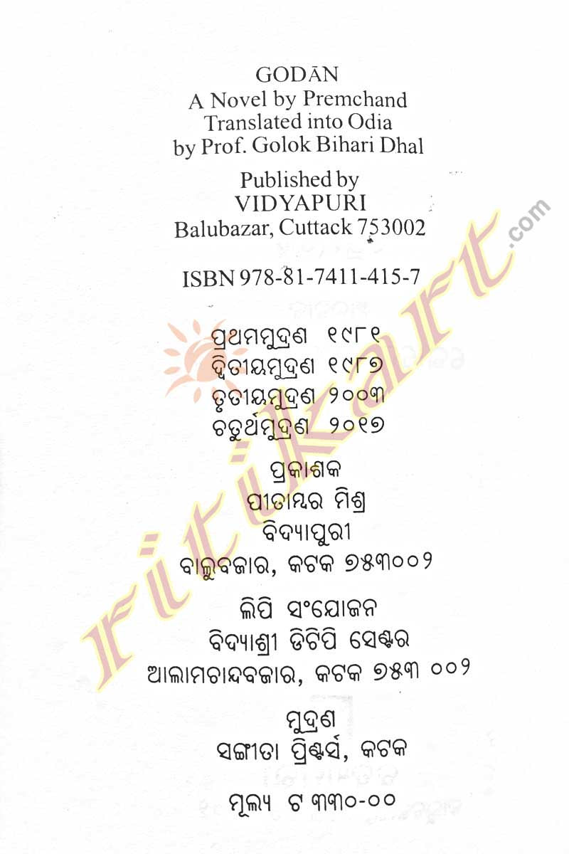 Godan Odia Novel By Premchand-p2