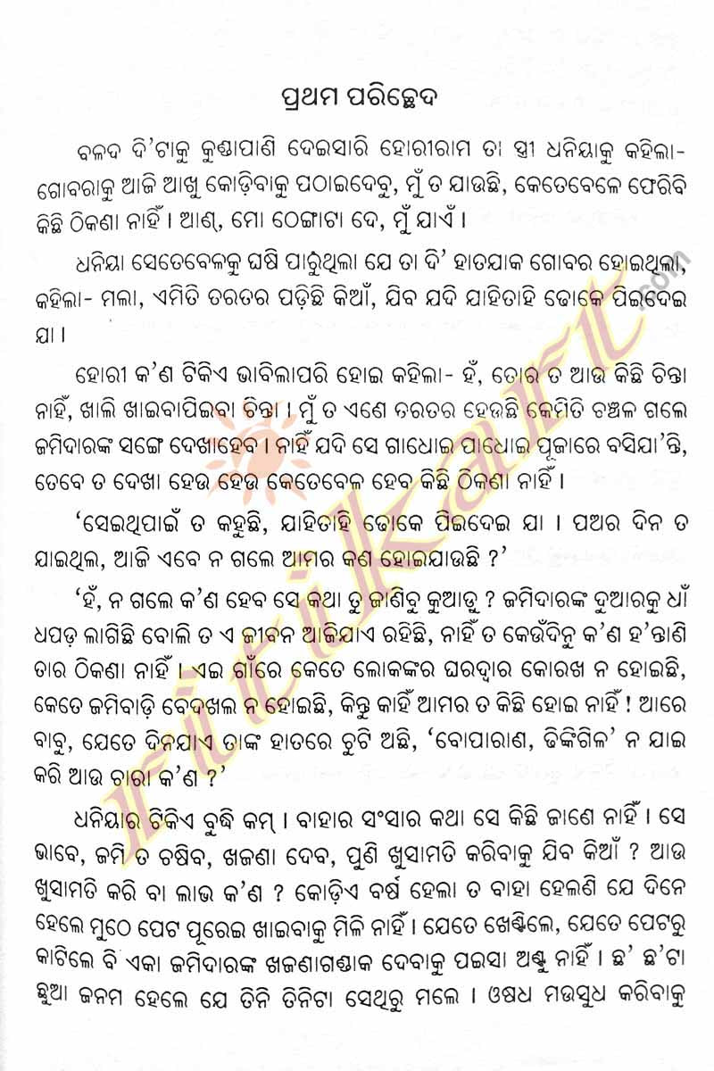 Godan Odia Novel By Premchand-p4
