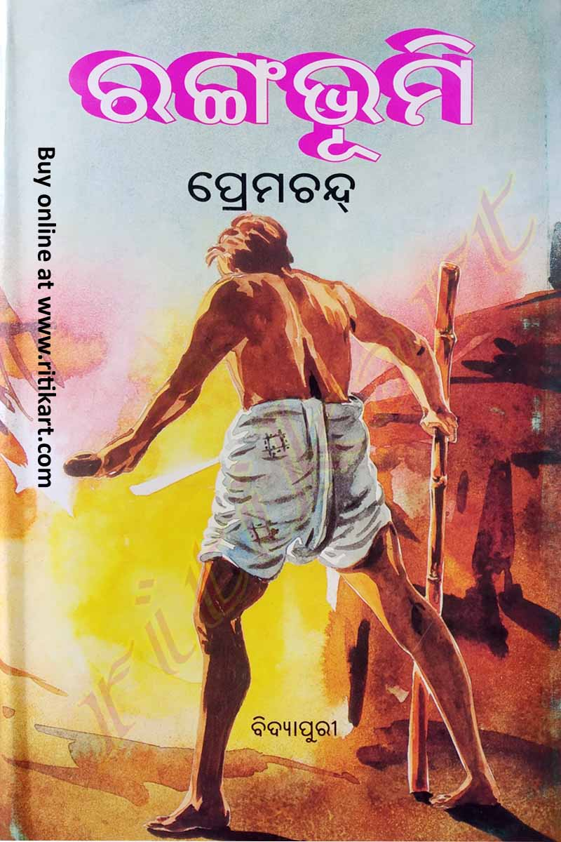 Rangabhumi Odia Novel By Premchand-cover